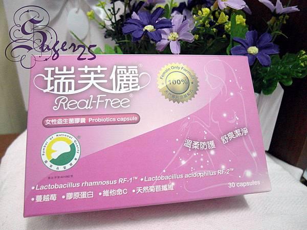 [保養]益生菌推薦//瑞芙儷//Real-Free 女性益生菌膠囊~結合益生菌與蔓越莓的雙重呵護,調節我的生理機能!!