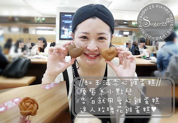 紅玉滿赤心雞蛋糕 20.jpg