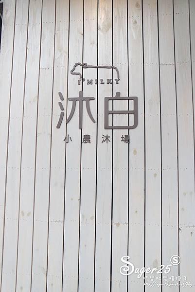 沐白小農牧場01.jpg