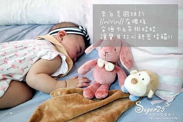 miYim有機棉安撫娃娃25.jpg