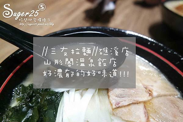 礁溪三友拉麵ˇ35.jpg