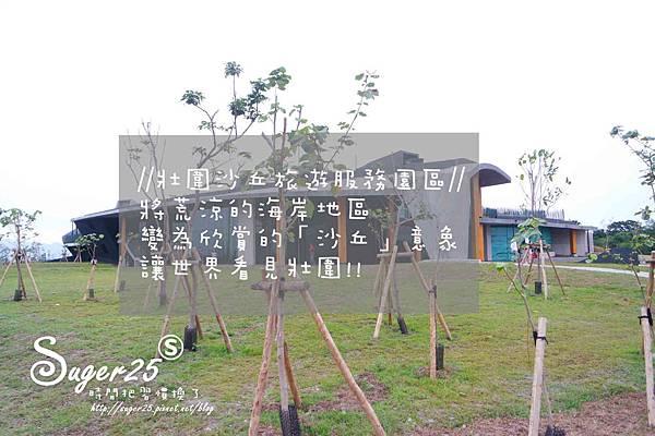 壯圍沙丘休息區40.jpg