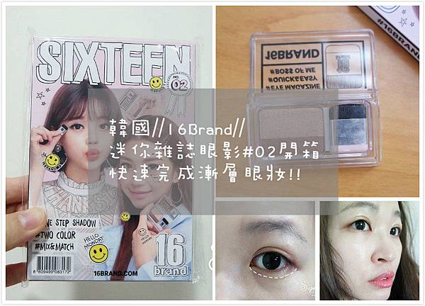 韓國16Brand迷你雜誌眼影20.jpg