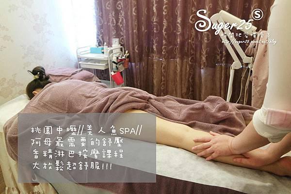 桃園中壢美人魚SPA28.jpg