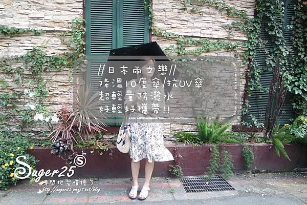 日本雨之戀散熱降溫傘23.jpg