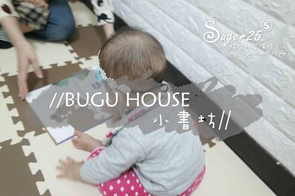 桃園BUGU HOUSE小書坊33.jpg