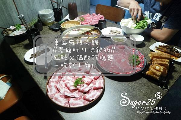 東區老鼎旺麻辣火鍋44.jpg