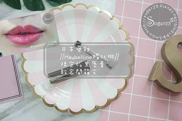 Maybelline媚比琳黑唇膏12.jpg