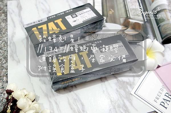 174T蟑螂藥23.jpg