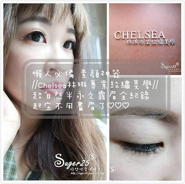 Chelsea林琳專業紋繡美學53.jpg