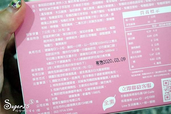 豐傑生醫餐前綠蔬包睡眠代謝錠5.jpg