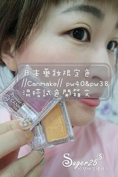Canmake pw40含羞草黃pw38巧麗腮紅18.jpg