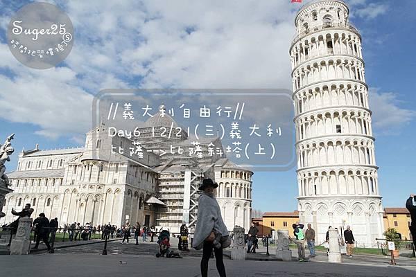 義大利比薩斜塔137.jpg