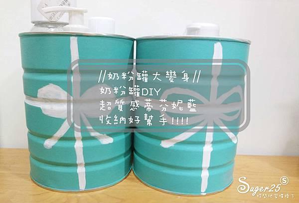 奶粉罐收納14.jpg