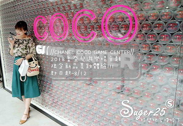 ChanelCOCOGameCente48.jpg
