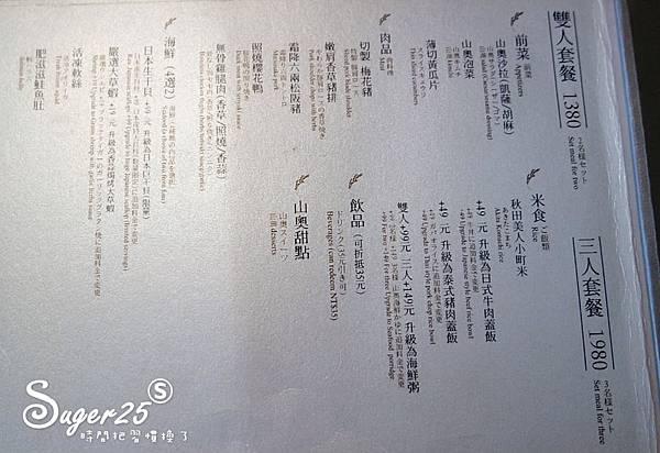 桃園燒烤山奧屋13.jpg