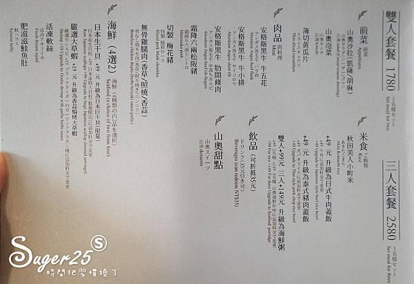 桃園燒烤山奧屋15.jpg