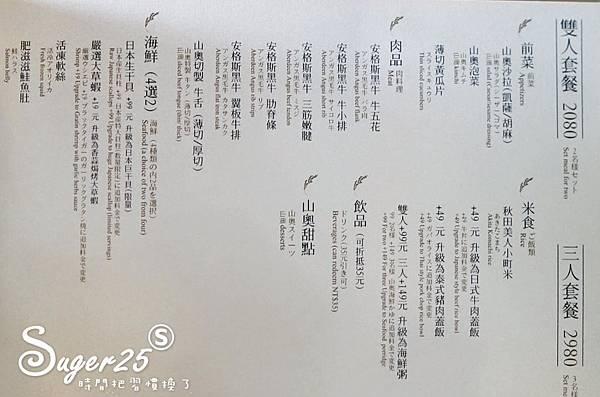 桃園燒烤山奧屋16.jpg