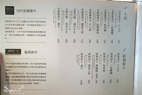 桃園燒烤山奧屋19.jpg