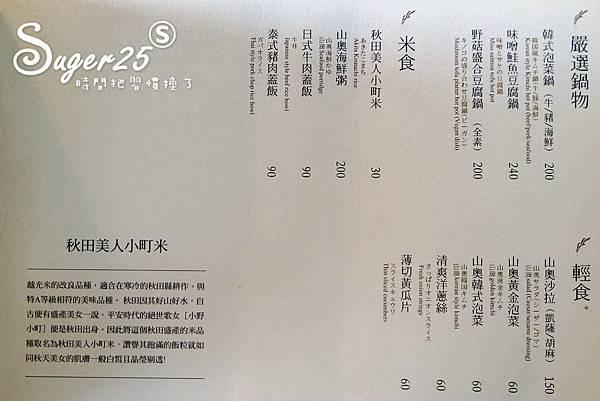 桃園燒烤山奧屋22.jpg