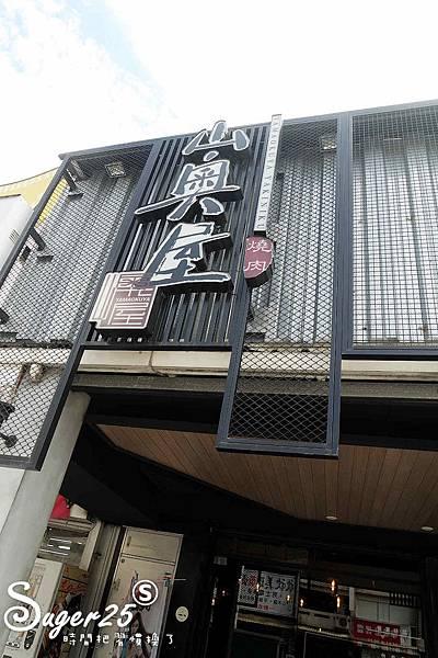 桃園燒烤山奧屋58.jpg