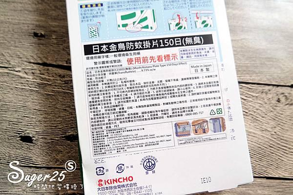 日本金鳥Kincho防蚊3.jpg