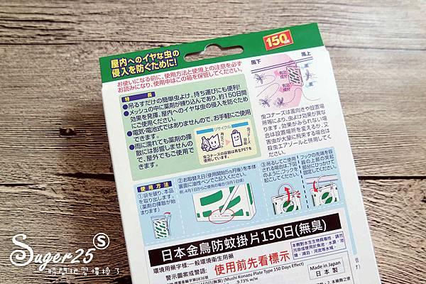 日本金鳥Kincho防蚊4.jpg