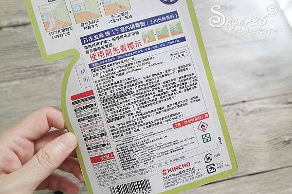 日本金鳥Kincho防蚊15.jpg