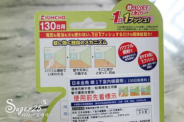 日本金鳥Kincho防蚊16.jpg