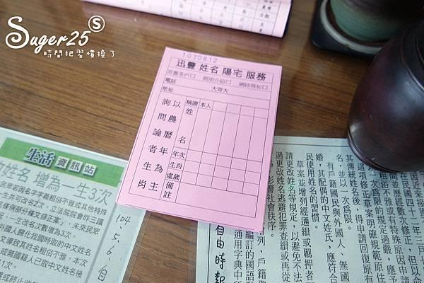 台北算名字13.jpg