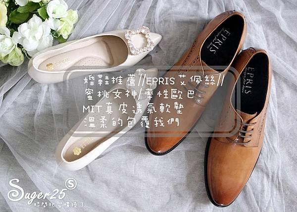 艾佩斯婚鞋40.jpg