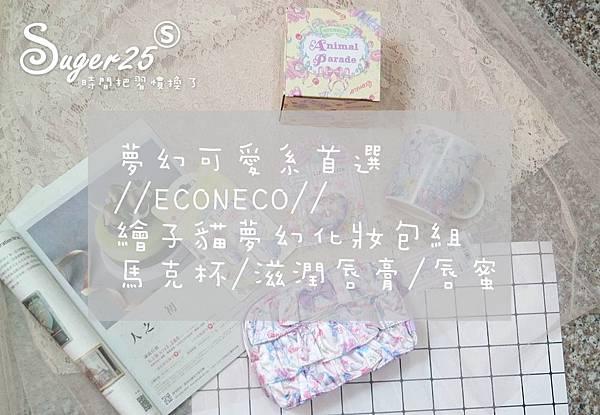 ECONECO夢幻化妝包組31.jpg