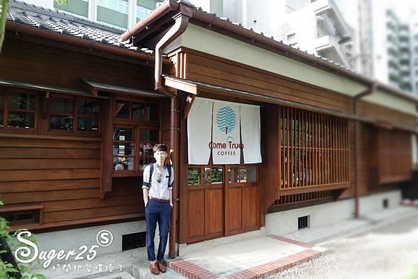 桃園日式建築成真咖啡33.jpg