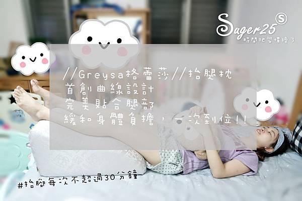 greysa格雷莎抬腳枕45