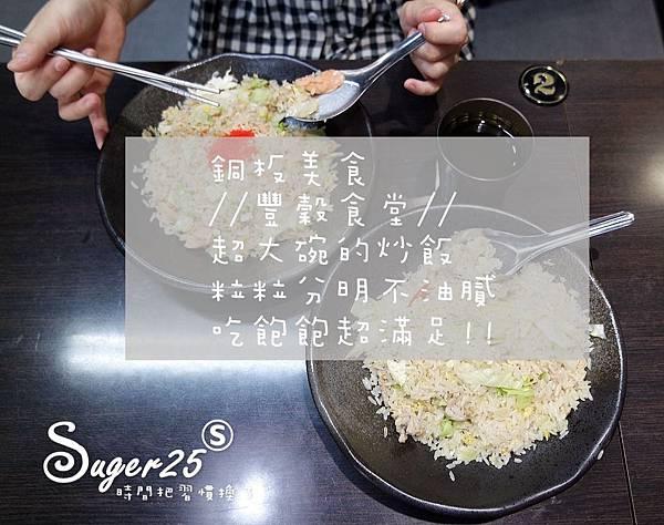 豐穀食堂32.jpg