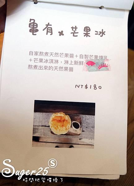 宜蘭日式冰店小龜有3.jpg