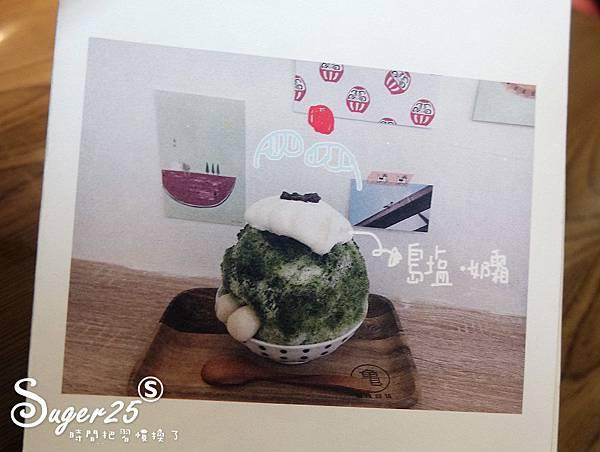 宜蘭日式冰店小龜有4.jpg