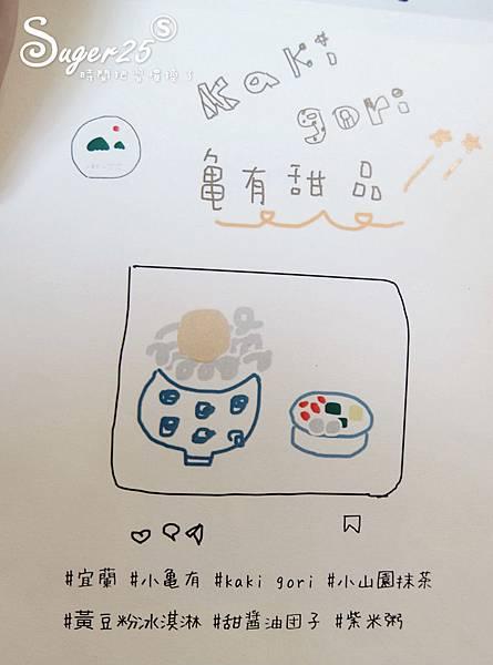 宜蘭日式冰店小龜有5.jpg