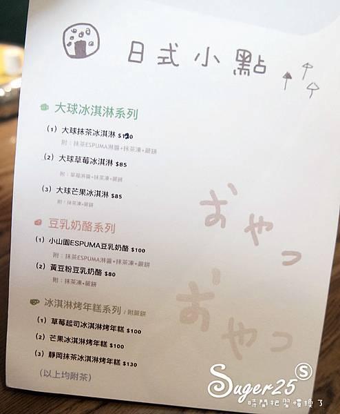 宜蘭日式冰店小龜有7.jpg