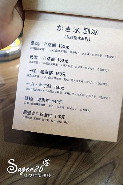 宜蘭日式冰店小龜有10.jpg