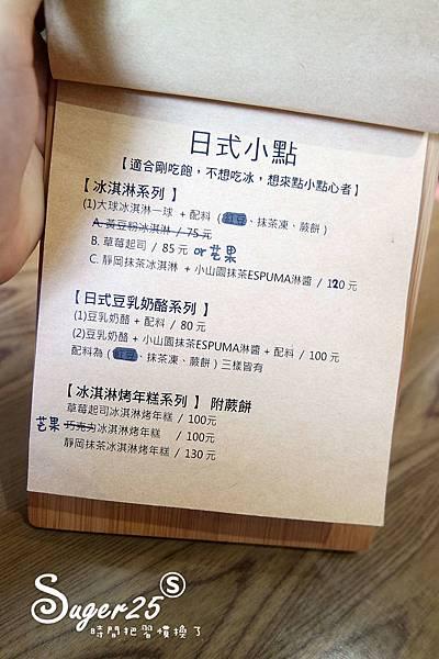 宜蘭日式冰店小龜有11.jpg