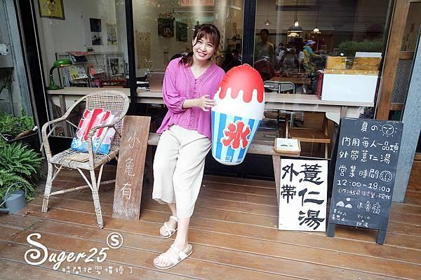 宜蘭日式冰店小龜有36.jpg