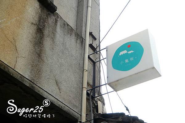 宜蘭日式冰店小龜有37.jpg