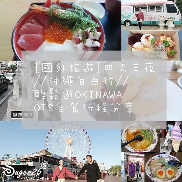 沖繩四天三夜行程29.jpg