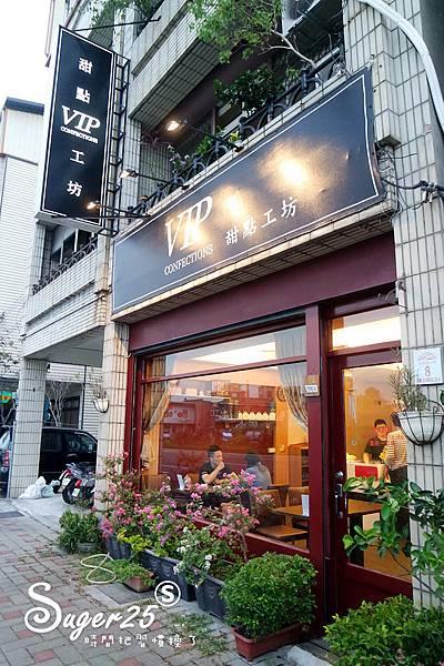 宜蘭便宜下午茶VIP甜點工坊1.jpg