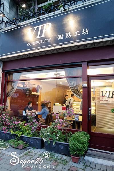 宜蘭便宜下午茶VIP甜點工坊2.jpg