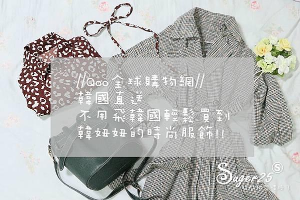 Qoo10 全球購物網40.jpg
