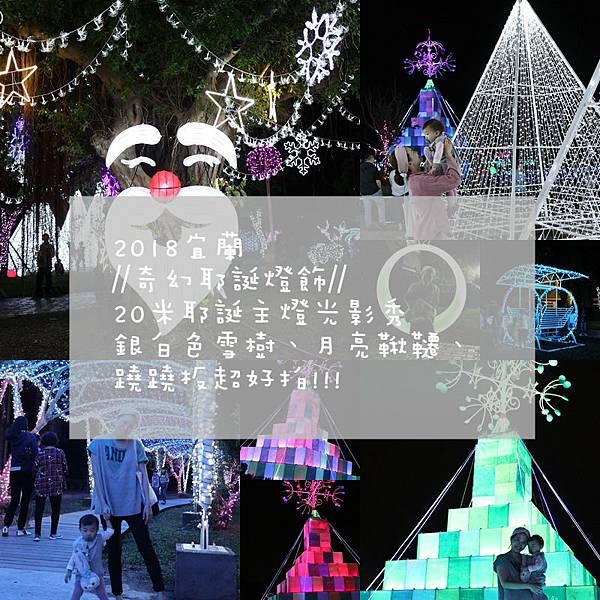 2018宜蘭奇幻耶誕燈會091.jpg