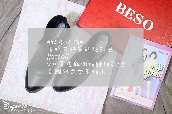 BESO V口真皮斜側拉鍊短靴穿搭開箱33.jpg