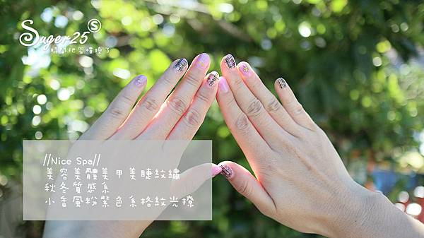 Nice Spa美容美體秋冬格紋光療29.jpg